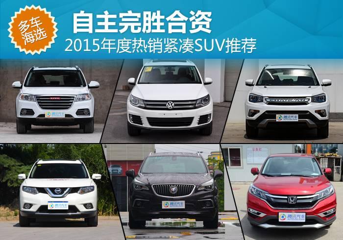 2015年度热销紧凑SUV推荐 自主完胜合资