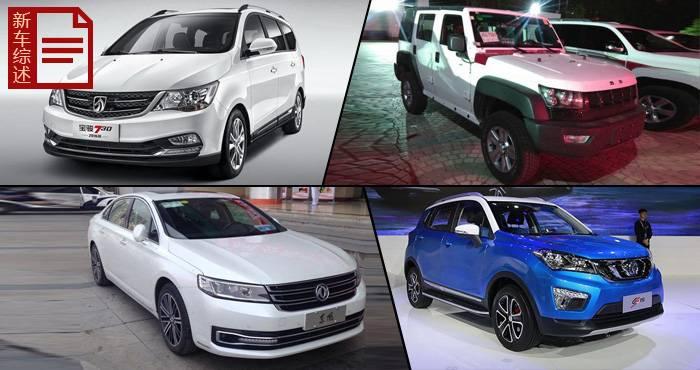 主流自主品牌明年新车揭秘 奇瑞将推瑞虎1