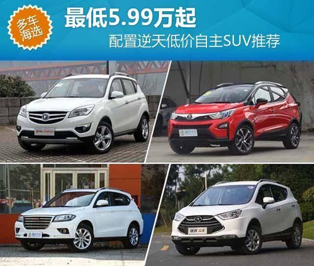 最低5.99万起 配置逆天低价自主SUV推荐