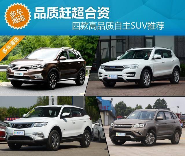 四款高品质自主SUV推荐 品质赶超合资