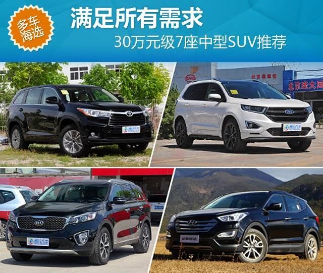 30万元级7座中型SUV推荐 满足所有需求
