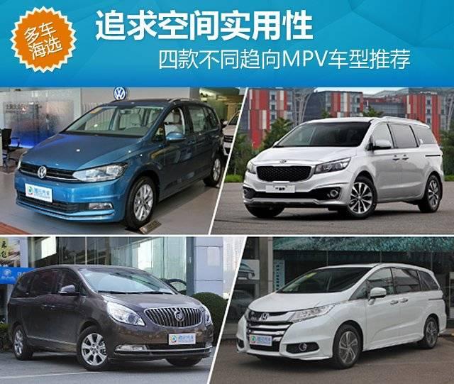 四款不同趋向MPV车型推荐 追求空间实用性