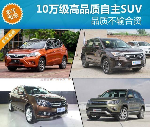 品质不输合资 10万级高品质自主SUV推荐