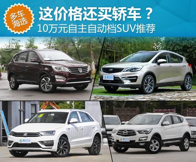 这价格还买轿车?10万元自动档SUV推荐