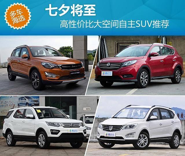 七夕将至 高性价比大空间自主SUV推荐