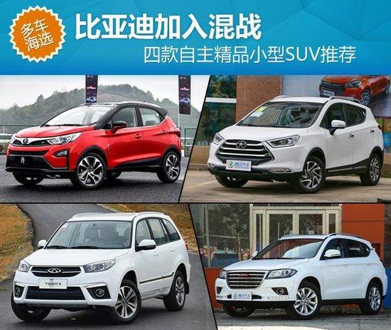 四款自主精品小型SUV推荐 比亚迪加入混战