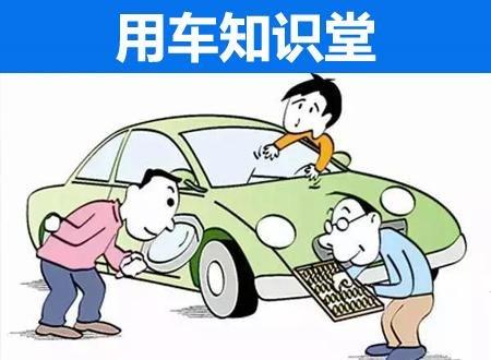 这些毛病不注意易致车瘫痪 特殊气味最危险