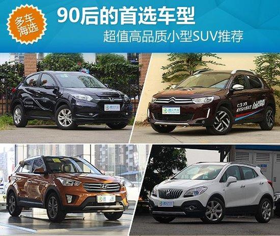 超值高品质小型SUV推荐 90后的首选车型