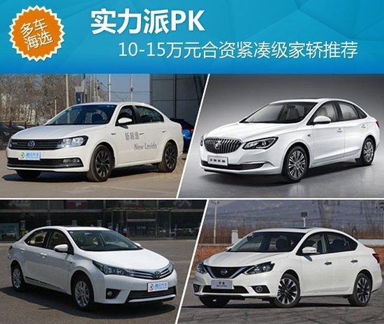 10-15万元合资紧凑级家轿推荐 实力派PK