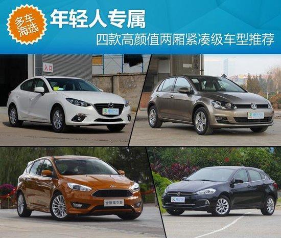四款高颜值两厢紧凑级车型推荐 年轻人专属