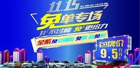 免税不满意 北京现代1115三免更给力!