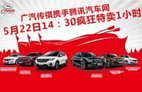 5-22广汽传祺厂家限时特卖会邀您来抢车