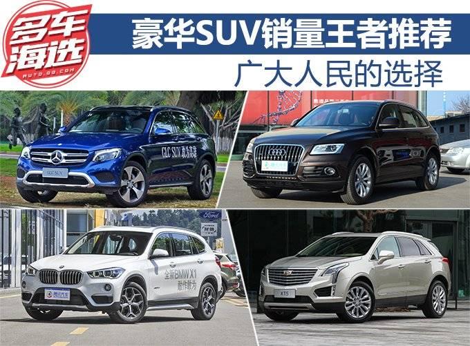 广大人民的选择 豪华SUV销量王者推荐