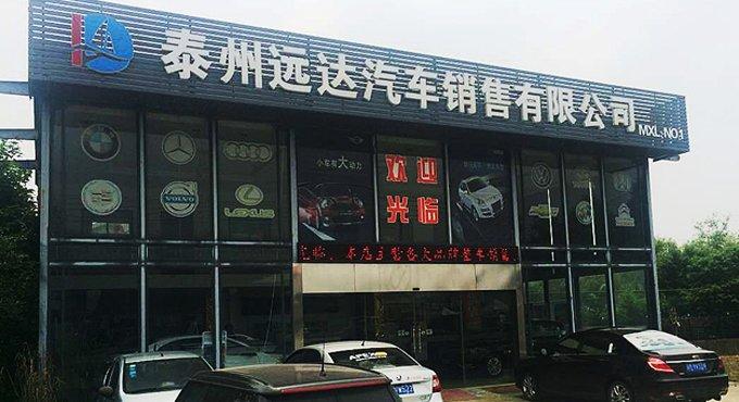 泰州远达汽车入驻腾讯汽车 销售电话0523-86138090