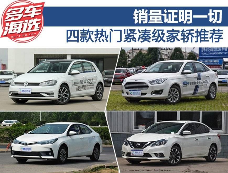 销量证明一切 四款热门紧凑级家轿推荐