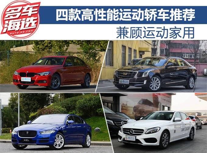 兼顾运动家用 四款高性能运动轿车推荐
