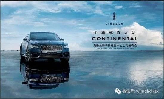 全程回顾 | 全新旗舰 林肯大陆CONTINENTAL新疆天汇华昌林肯中心上市发布会