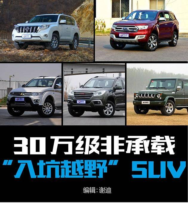 """30万元级 """"入坑越野""""的非承载SUV推荐"""