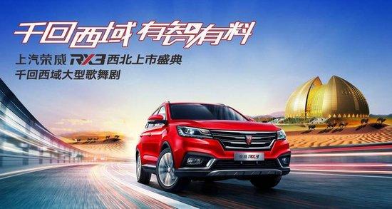 荣威RX3将于12月6日西北上市