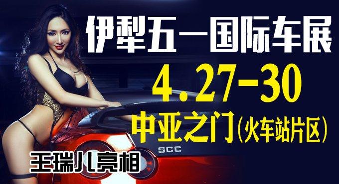《速8》看车,伊犁五一国际车展一触即发!