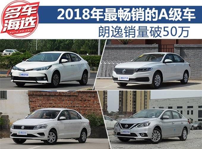 2018年最畅销的A级车 朗逸销量破50万