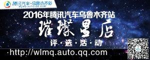 """2016腾讯汽车乌鲁木齐站""""璀璨星店""""耀世开启"""