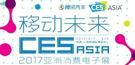 2017CES Asia亚洲消费电子展