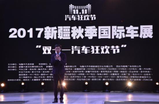 新疆秋季双十一国际车展11月8日盛大开幕