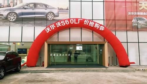 仅剩最后一天,沃尔沃S60L厂家特供版先订先得
