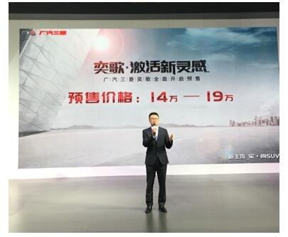 广汽三菱奕歌全面开启预售 14万元—19万元激活新灵感