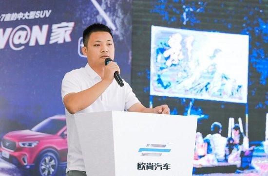 武汉欧尚汽车龙阳体验中心开业暨欧尚COS1°上市