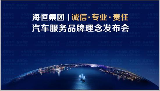 海恒集团汽车服务品牌理念发布会圆满结束