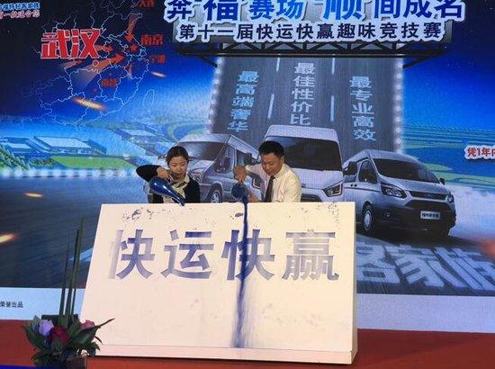 11届快运快赢复赛收官武汉 南京总决赛即将火爆开启