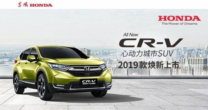 東風Honda強大陣容亮相武漢車展