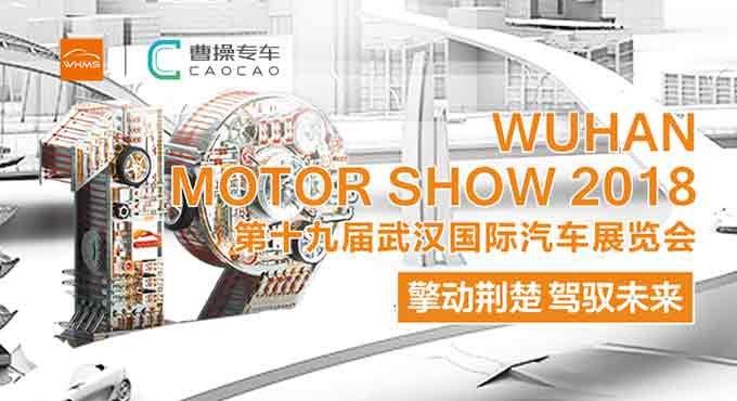 展会预告 | 10月武汉车展领跑中部地区汽车生活