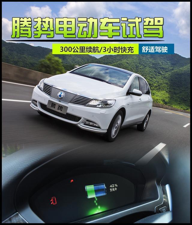 DENZA腾势电动车试驾 续航里程长驾驶舒适高清图片