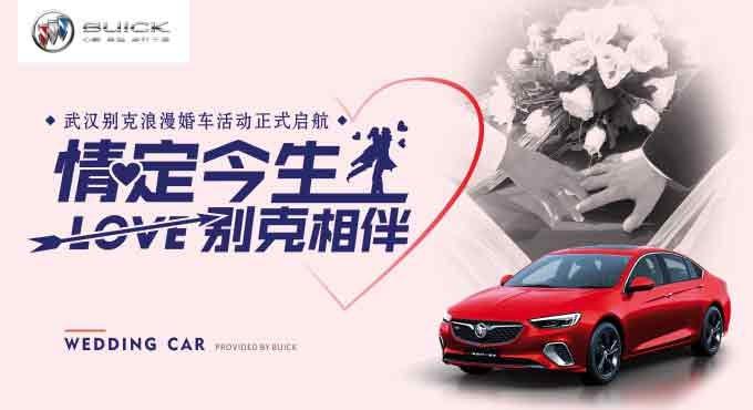武汉别克浪漫婚车活动正式启航