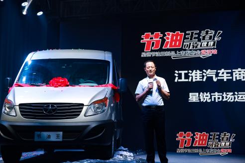 江淮星锐节油王10.97万元武汉超燃上市