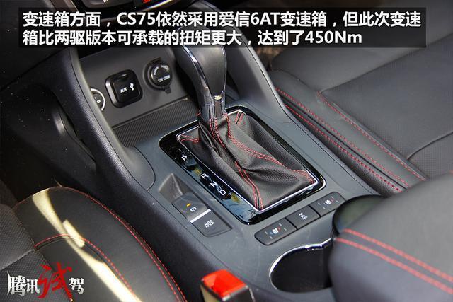 长安CS75四驱版购车手册 推荐中配精英型