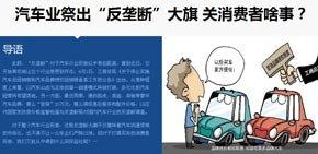 专题:车界反垄断 关消费者啥事?