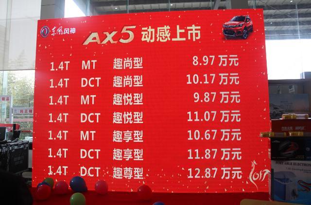 武汉龙泰东风风神AX系品鉴会 劲销43台圆满收官