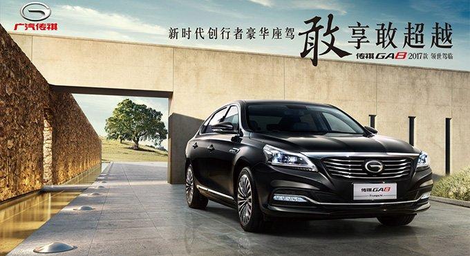 传祺GA8 2017款武汉上市 售14.98万起
