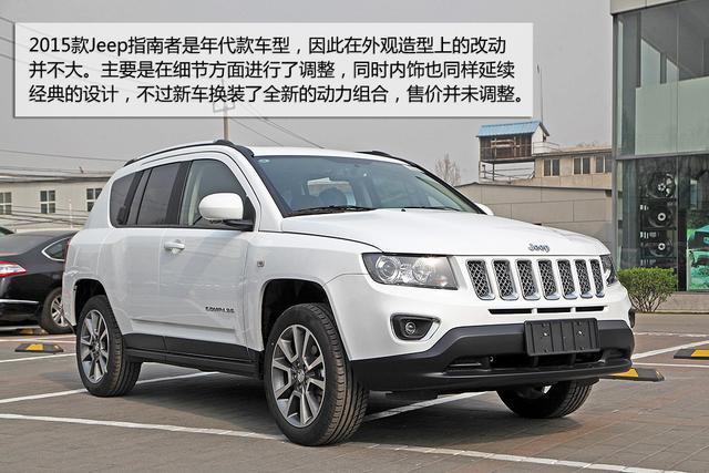 2015款Jeep指南者-2015款指南者实拍 配置升级图片