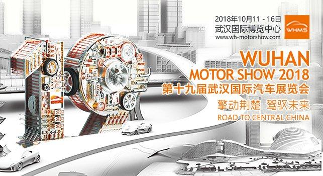 變革已至,擁抱未來,第19屆武漢國際車展圓滿收官
