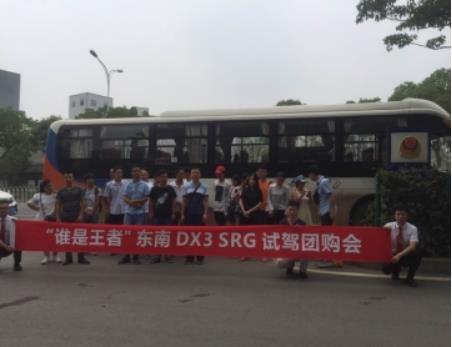 青春无极限!东南DX3 SRG武汉试驾团购会燃擎开启