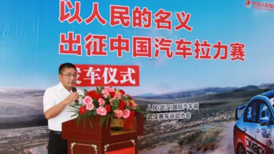 人民车队出征中国汽车拉力赛--张掖站发车仪式圆满落幕!