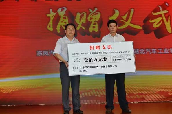 湖北汽车工业学院钟毓宁代表学校接受捐赠-中国大学生方程式汽车图片