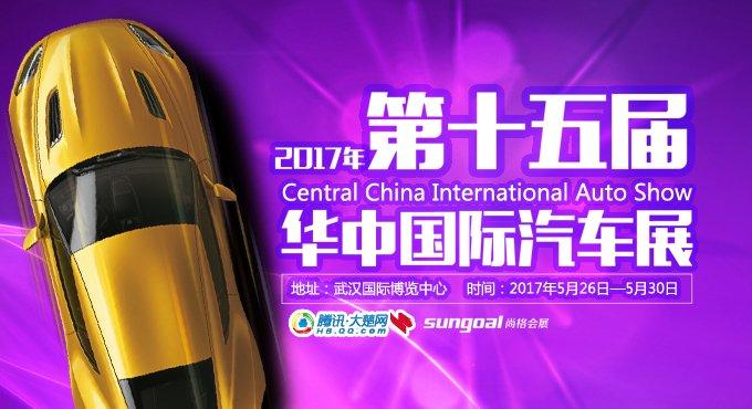 华中国际车展1元猎百万购车红包