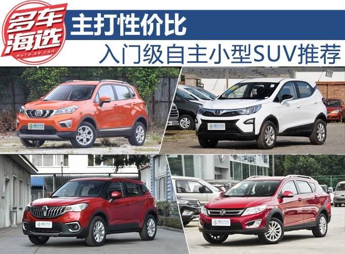 主打性价比 入门级自主小型SUV推荐