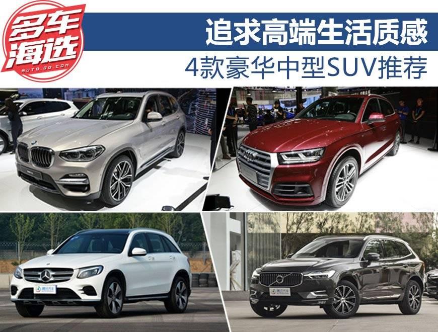 追求高端生活质感 4款豪华中型SUV推荐